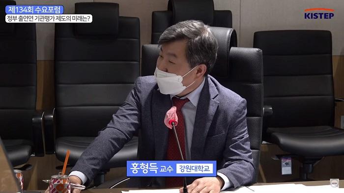 제134회 수요포럼패널토론 중인 홍형득 강원대학교 교수