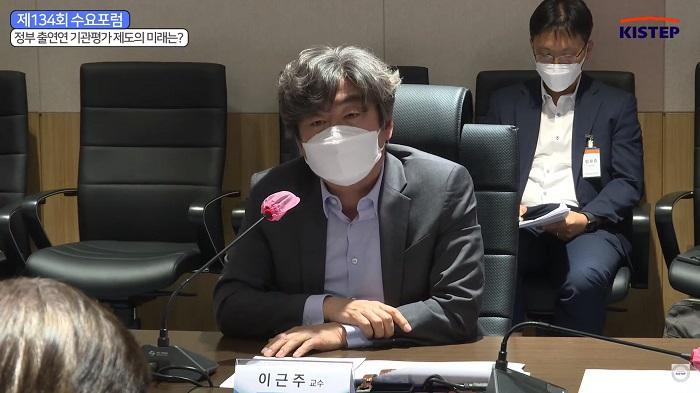 제134회 수요포럼패널토론 중인 이근주 이화여자대학교 교수