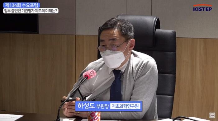 제134회 수요포럼 패널토론 중인 하성도 기초과학연구원 부원장