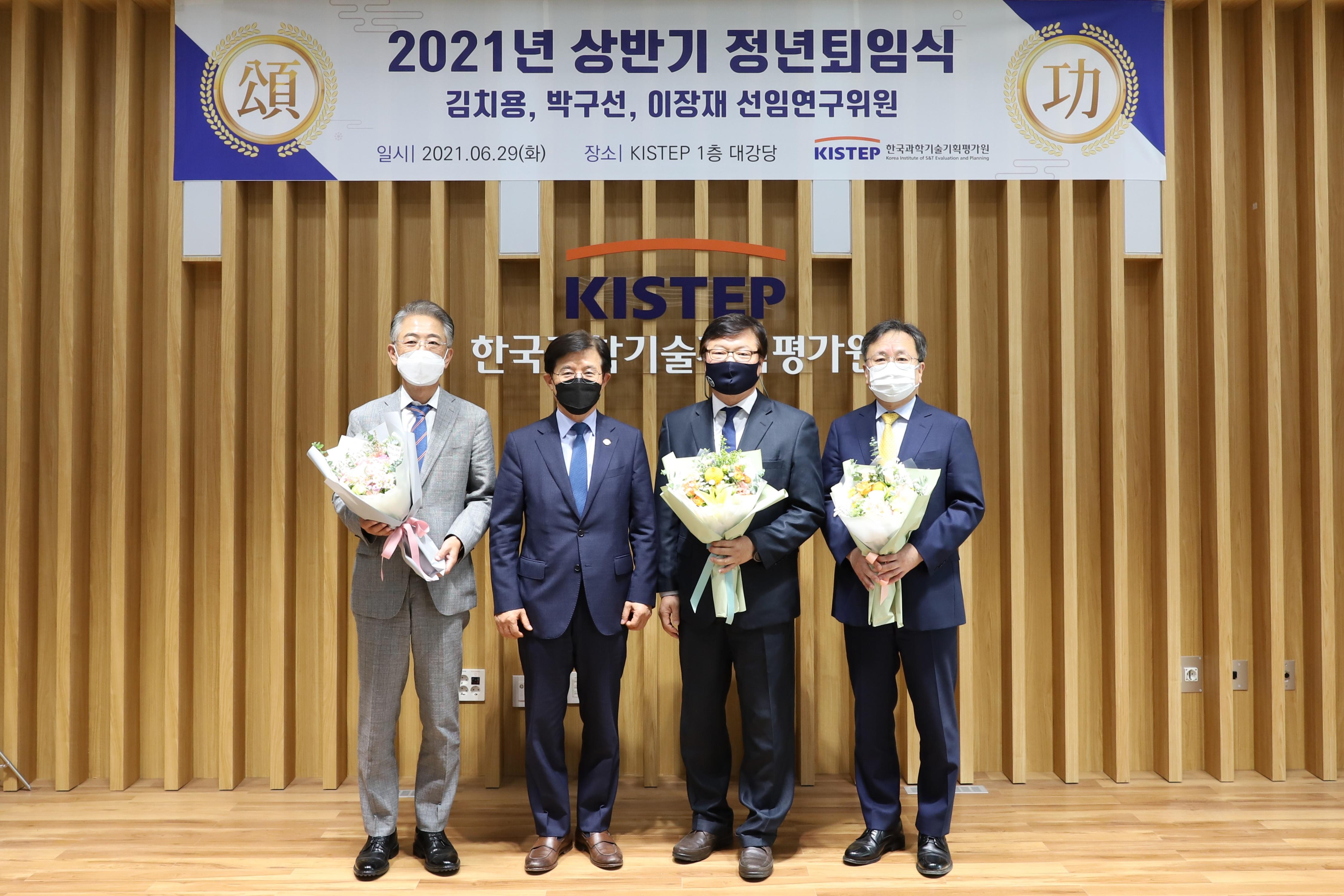 꽃다발을 수여받은 김치용,박구선,이장재 선임연구위원과 원장님