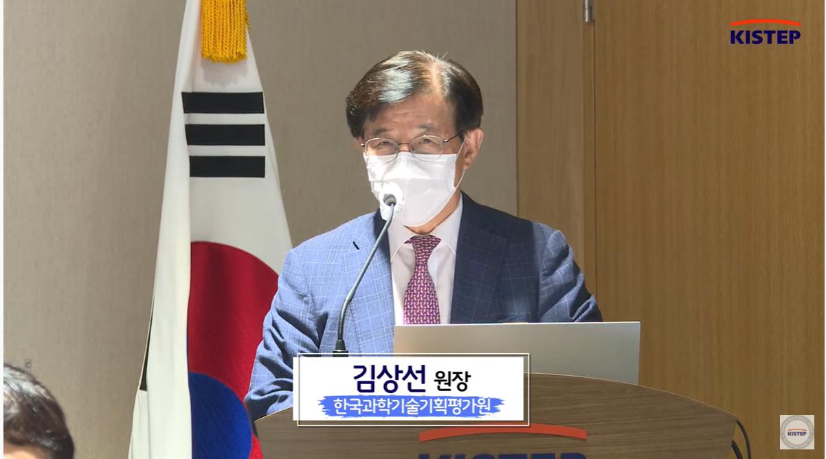 ▲포럼의 개최 의의를 설명하는 김상선 KISTEP 원장