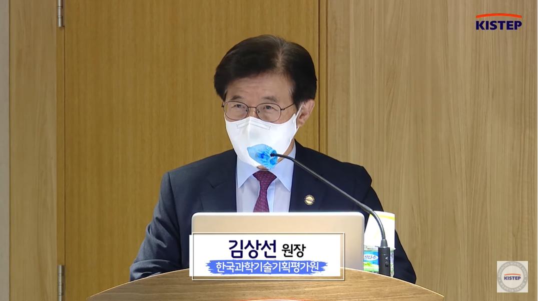 포럼의 개최 의의를 설명하는 kistep 김상선 원장