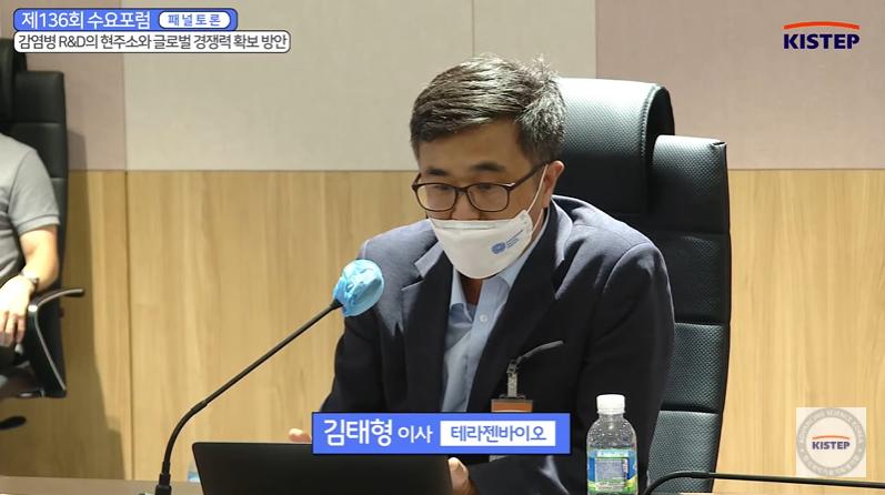 ▲ 패널토론 중인 김태형 테라젠바이오 이사