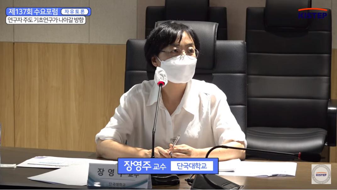 ▲패널토론 중인 장영주 단국대학교 교수