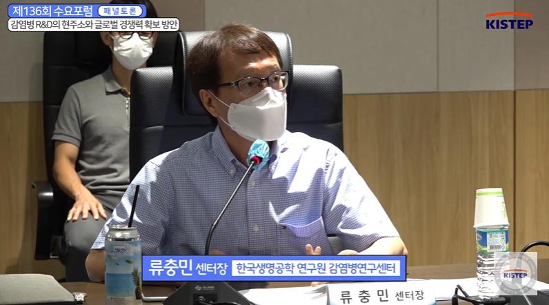 패널토론 중인 류충민 한국생명공학연구원 센터장