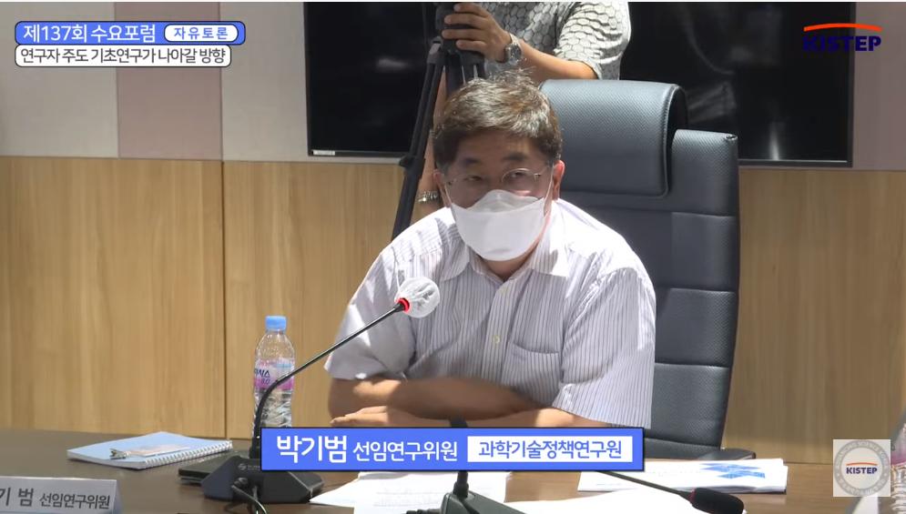 ▲패널토론 중인 박기범 과학기술정책연구원 선임연구위원