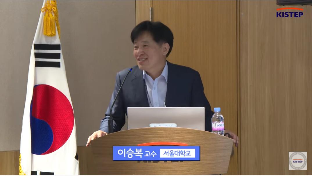 ▲발제에 나선 이승복 서울대학교 교수