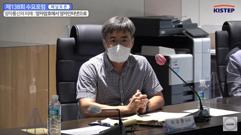 ▲패널토론 중인 이규환 정보통신기획평가원 수석연구원