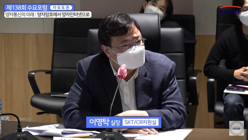 ▲패널토론 중인 이영탁 SKT CR지원실 실장