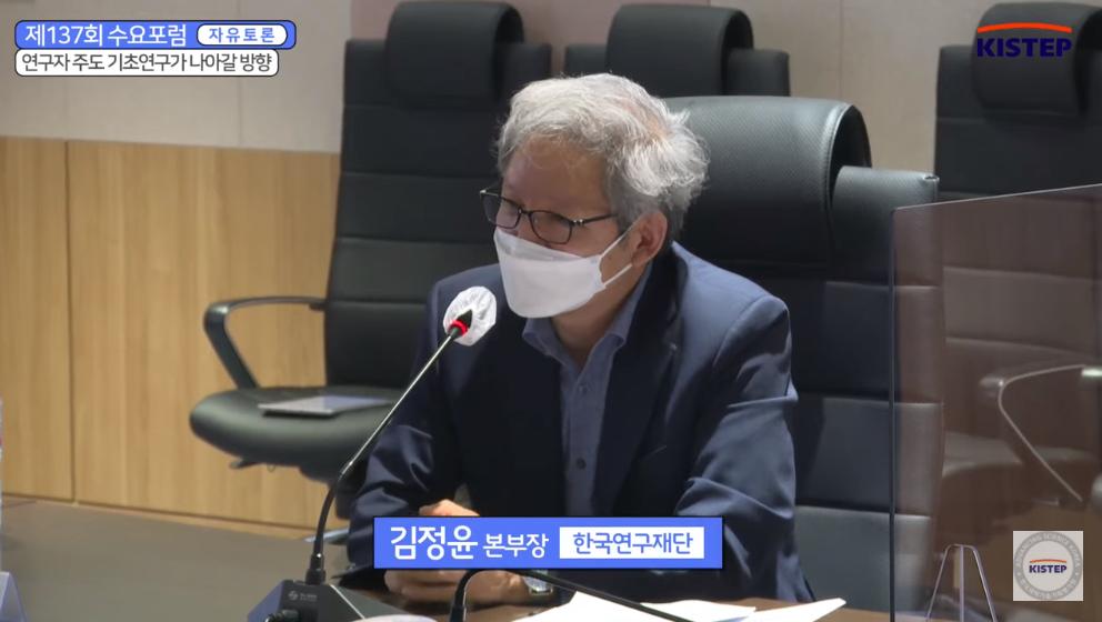 ▲패널토론 중인 김정윤 한국연구재단 본부장