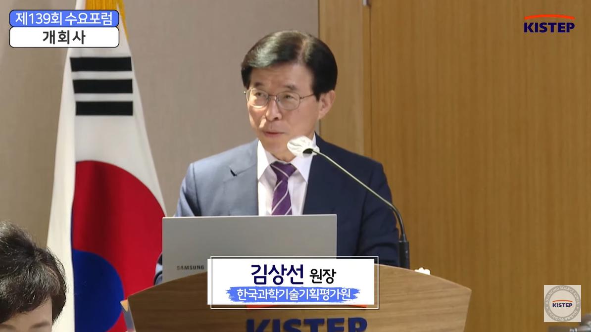 개최 의의를 설명하는 김상선 키스탭 원장