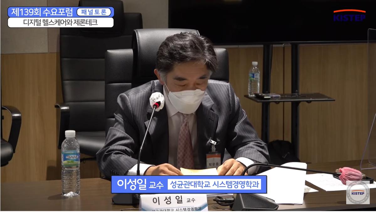 패널토론중인 성균관대학교 이성일 교수
