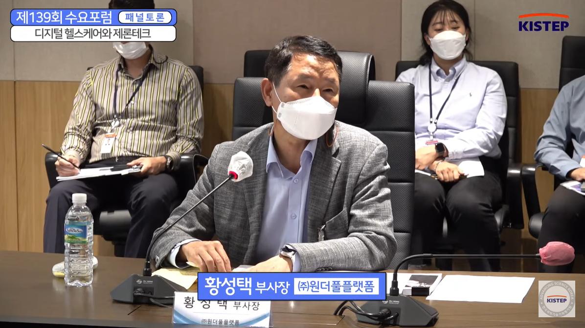 패널토론중인 황성택 부사장